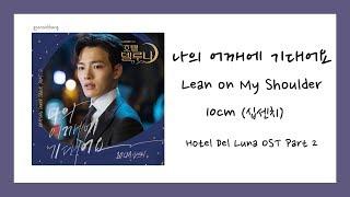 [ENG SUB] 10cm (십센치)   Lean On Me (나의 어깨에 기대어요) Hotel Del Luna 호텔델루나 OST Part 2 Lyrics가사