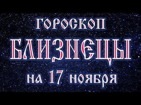 Гороскоп от зараева на январь 2017
