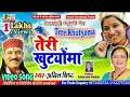 Anil Bisht | तेरी खुट्योमा | Teri Khutiyo Ma | कल्पना चौहान | Album मैती | Neelam Garhwali