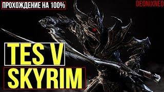 The Elder Scrolls V: Skyrim | Ep.37 Хирсин