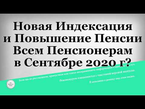 Новая Индексация и Повышение Пенсии Всем Пенсионерам в Сентябре 2020 года