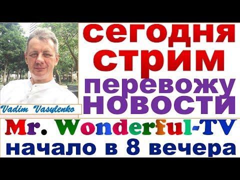 Английский Язык, Сегодня Вечером Стрим, Обучение по Методическим Наработкам Вадима Василенко