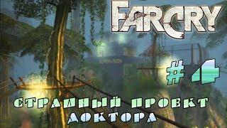 Far Cry 1 — 4 серия — Страшный проект доктора [1080p]