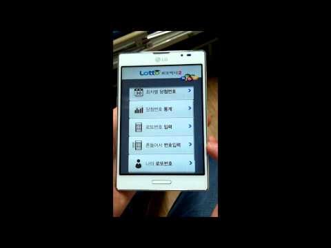 Video of 로또박사2(유료앱1위)