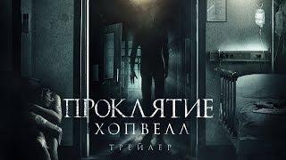 """""""Проклятие Хопвелл"""" официальный трейлер"""