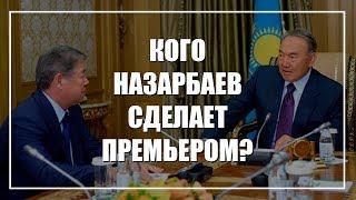 Кого Назарбаев поставит премьером? ТОП-3 кандидатов