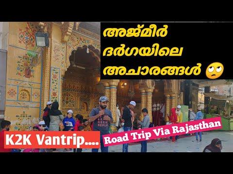 Ajmer-Rajastan. kerala to Kashmir Vantrip Malayalam Travel videos