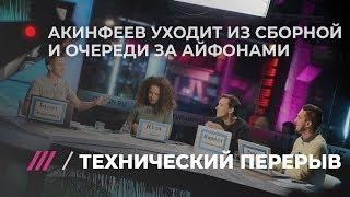 Технический перерыв #6: Акинфеев уходит из сборной, а Маск —из Tesla