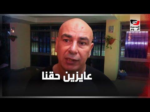 حسام حسن: النادي الأهلي نادينا.. وعايزين حقنا