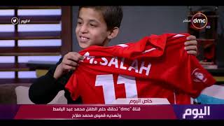 """اليوم - قناة dmc تحقق حلم الطفل """" محمد عبدالباسط """" بارتداء تيشيرت النجم محمد صلاح"""