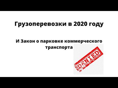 Грузоперевозки в 2020 году. Стоит ли? И новый закон о парковке коммерческого транспорта