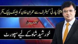 PPP Ki Taraf Say Imran Khan Ko Blank Cheque Ki Offer? - Dunya Kamran Khan Ke Sath