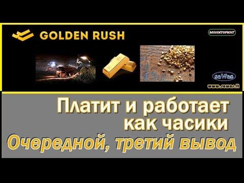НЕ ПЛАТИТ Golden Rush - Очередной, третий вывод, 9 Мая 2019