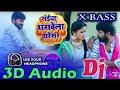 3D Audio√√ samar singh√√ Tu Dharawelah tharesar√√ bhojpuri 3d song√√ pankaj 3d