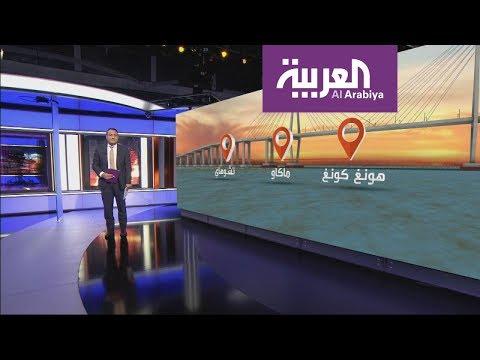 العرب اليوم - معجزة هندسية جديدة للصين بافتتاح أطول جسر بحري في العالم