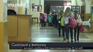 Випуск новин на ПравдаТут за 22.02.19 (13:30)