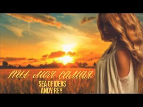 Sea of Ideas & Andy Rey - Ты моя самая (DJ ivmaks Prod.)