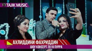 Ахлиддини Фахриддин - Шоу консерт 2019 Пурра