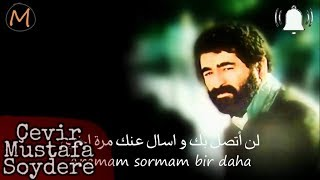 إبراهيم تاتليسس - لن أتصل مترجمة للعربية İbrahim Tatlıses - Aramam