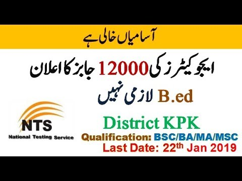 Educator Jobs Announced 12000 Seats SST,PT | 2019 | Apply Start Now