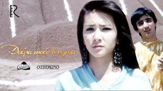 Добра тебе в пути | Йул булсин (узбекский фильм на русском языке) 2006