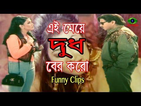 Dudh | দুধ | Bangla Movei Scene | Eka | Rubel | Dildar | Gariber Samman