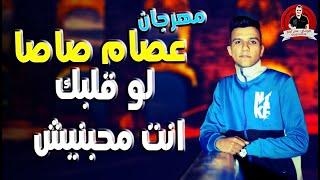 تحميل اغاني مهرجان لو قلبك انت محبنيش غناء عصام صاصا كلمات عبده روقه توزيع خالد لولو MP3