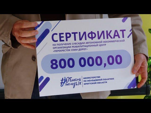 СУБСИДИЯ РЕАБИЛИТАЦИОННОМУ ЦЕНТРУ АНГАРСКА
