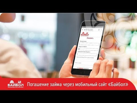 Погашение через мобильную версию сайта