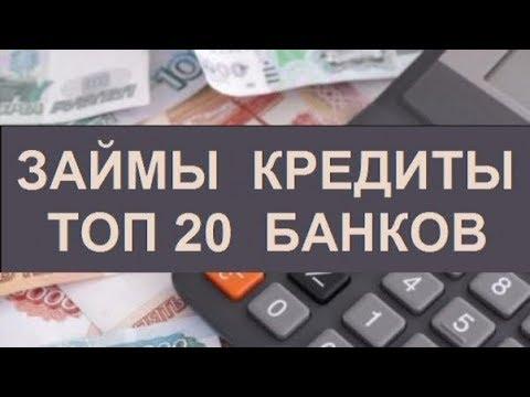 Взять Кредит Онлайн Без Посещения Офиса Банка