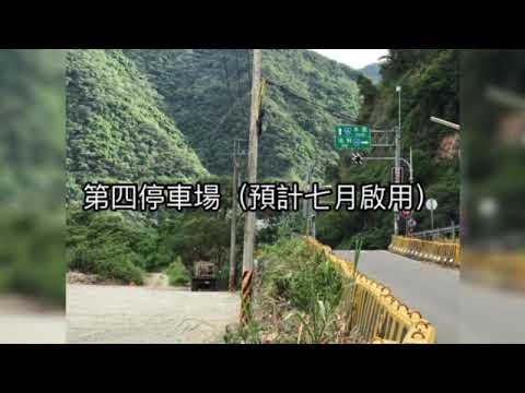雙龍七彩吊橋啟用、信義警分局交通疏導總動員