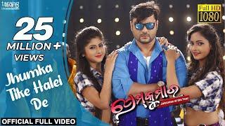 Jhumka Tike Haleide   Official Video | Prem Kumar | Ashutosh, Diptirekha, Anubhav