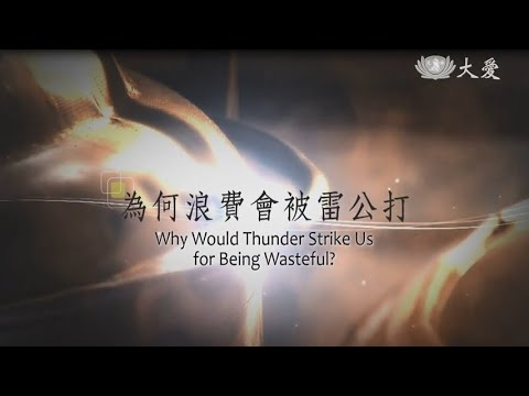 Why Would Thunder Strike Us for Being Wasteful?