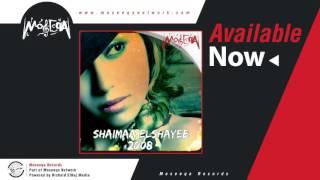 تحميل اغاني Shaimaa Elshayeb - Haseebek شيماء الشايب / هاسيبك MP3