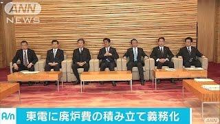 福島廃炉費用の積み立て義務化法案を閣議決定17/02/07