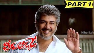 Veerudokkade Veeram Full Movie Part 1  Ajith Tamannah