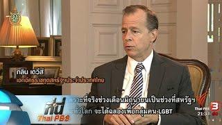 """ที่นี่ Thai PBS - ที่นี่ Thai PBS : เอกอัครราชทูตสหรัฐฯสะท้อนปัญหา """"แอลจีบีที"""""""