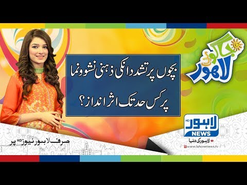 Jaago Lahore Episode 481 - Part 2/4 - 16 August 2018