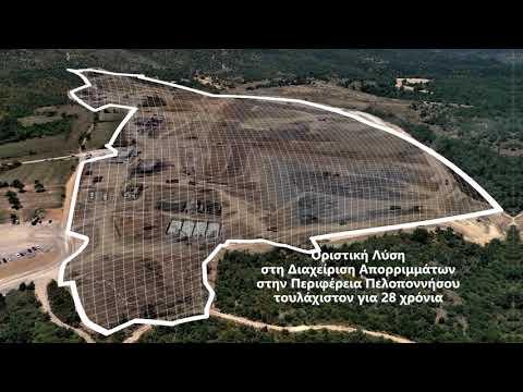 ΣΔΙΤ Ολοκληρωμένης Διαχειρίσης Απορριμμάτων Περιφέρειας Πελοποννήσου