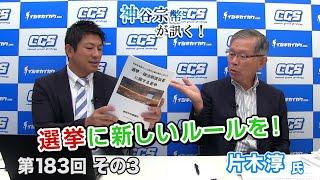 第183回③ 片木淳氏:選挙に新しいルールを!
