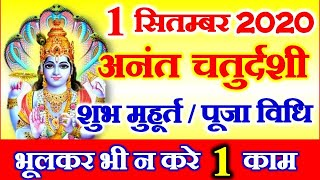 Anant Chaturdashi 2020 Date Time Muhurat | Anant Chudas Vrat Puja Vidhi | अनंत चतुर्दशी नियम - Download this Video in MP3, M4A, WEBM, MP4, 3GP