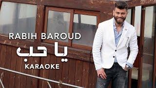 اغاني حصرية Rabih Baroud - Ya Hob (Karaoke) | ربيع بارود - يا حب تحميل MP3