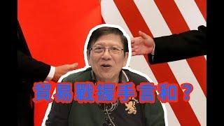 美國過百學者聯名公開信 中國不是敵人!〈蕭若元:蕭氏新聞台〉2019-07-12