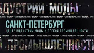 Санкт-Петербург - центр индустрии моды