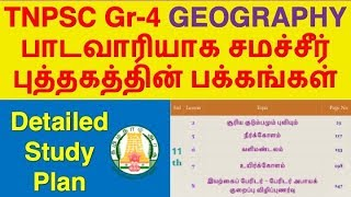 Geography Syllabus, Topic Wise Study Plan | TNPSC Group-4/CCSE-IV 2019