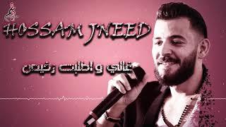 تحميل اغاني حسام جنيد - غالي وطلبت رخيص/ Hossam Jneed 2019 MP3