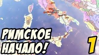 Imperator: Rome - Римская Республика! Начало #1