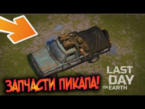 Нашел запчасти для сборки пикапа на рейде ! Last Day on Earth: Survival