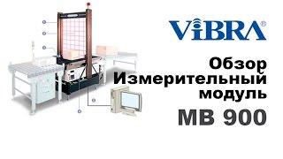 Измерители веса и габаритов ViBRA MB