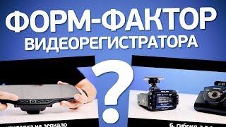 Форм-факторы видеорегистраторов. Как выбрать подходящий?